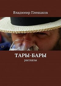 Владимир Плешаков -Тары-бары