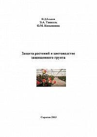 Иван Еськов -Защита растений в цветоводстве защищенного грунта