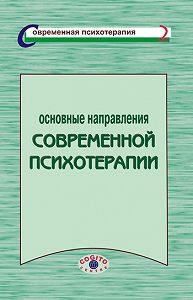Коллектив Авторов -Основные направления современной психотерапии