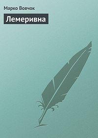 Марко Вовчок -Лемеривна