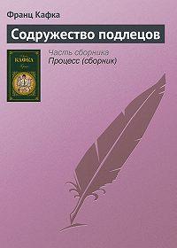 Франц Кафка -Содружество подлецов