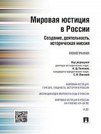 Коллектив авторов -Мировая юстиция в России: создание, деятельность, историческая миссия. Монография