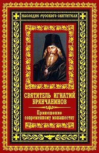 Святитель Игнатий Брянчанинов -Приношение современному монашеству