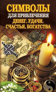 О. Н. Романова -Символы для привлечения денег, удачи, счастья, богатства