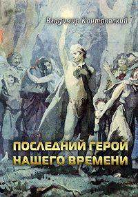 Владимир Контровский - Последний герой нашего времени
