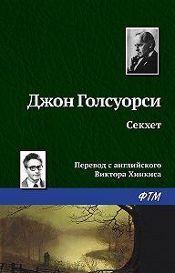 Джон  Голсуорси -Секхет