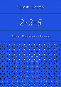 Савелий Баргер - 2×2=5