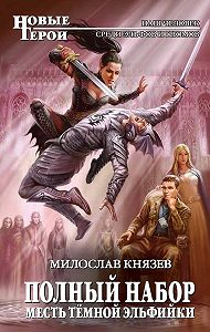 Милослав Князев - Месть темной эльфийки