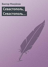 Виктор Мануйлов -Севастополь, Севастополь…