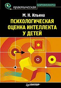 Маргарита Ильина -Психологическая оценка интеллекта у детей