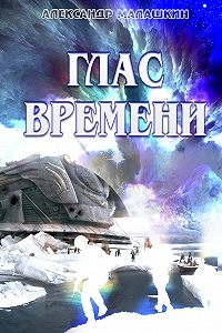 Александр Малашкин -Глас Времени