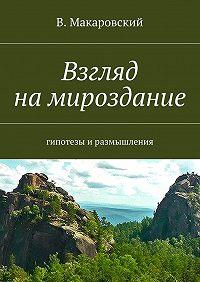 В. Макаровский -Взгляд намироздание