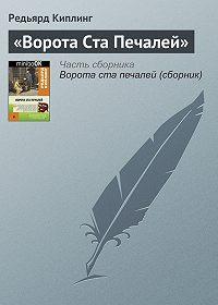 Редьярд Киплинг - «Ворота Ста Печалей»