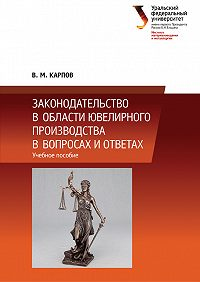 Владимир Карпов -Законодательство в области ювелирного производства в вопросах и ответах