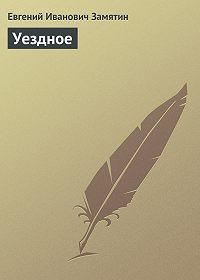 Евгений Замятин -Уездное