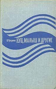 Ванцетти Чукреев -Орудия в чехлах