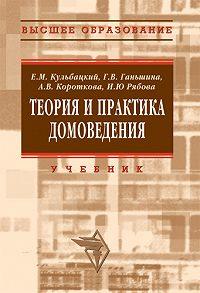 Галина Ганьшина -Теория и практика домоведения