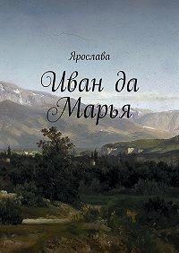 Ярослава -Иван да Марья