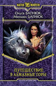 Михаил Багнюк, Ольга Багнюк - Путешествие в Алмазные горы