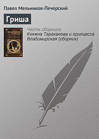 Павел Мельников-Печерский -Гриша