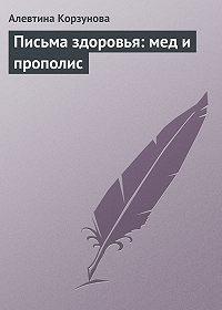Алевтина Корзунова -Письма здоровья: мед и прополис