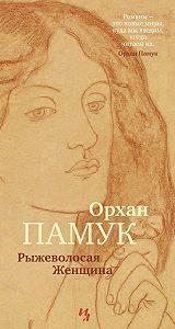 Орхан Памук -Рыжеволосая Женщина