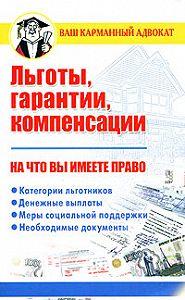 Дмитрий Бачурин -Льготы, гарантии, компенсации. На что вы имеете право