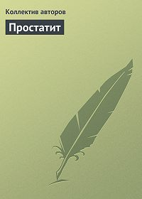 Коллектив Авторов - Простатит
