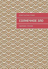 Константин Гулия - Солнечноезло. Сборник стихов