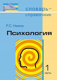 Роберт Семенович Немов -Психология. Словарь-справочник: В 2 ч. Часть 1