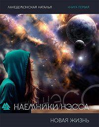 Лакедемонская Наталья -Наемники Нэсса: Новая жизнь