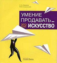 Марина Снежинская -Умение продавать – это тоже искусство
