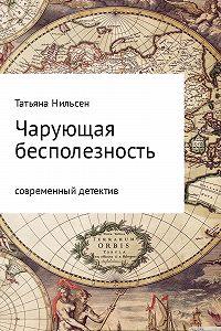 Татьяна Нильсен -Чарующая бесполезность