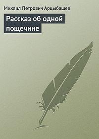 Михаил Арцыбашев -Рассказ об одной пощечине