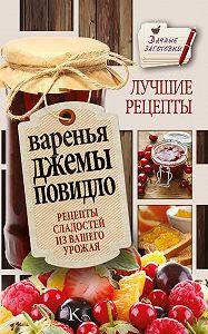 Галина Кизима -Варенья, джемы, повидло. Лучшие рецепты сладостей из вашего урожая