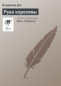 Владимир Дэс - Рука королевы