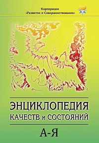 Коллектив Авторов - Энциклопедия состояний и качеств. А–Я