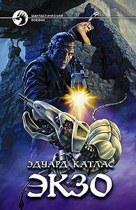 Эдуард Катлас -Экзо