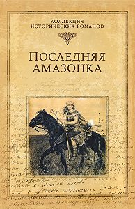 Александр Майборода -Последняя амазонка