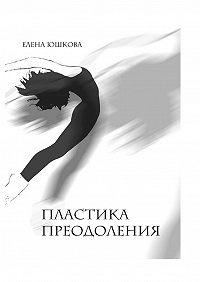 Елена Юшкова -Пластика преодоления
