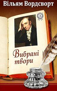Вільям Вордсворт - Вибрані твори
