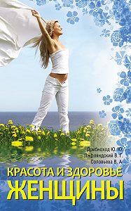 Вера Соловьева -Красота и здоровье женщины