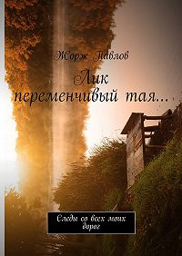 Жорж Павлов -Лик переменчивыйтая… Следы со всех моих дорог