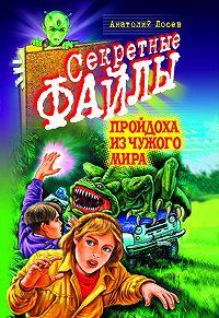 Анатолий Лосев - Пройдоха из чужого мира