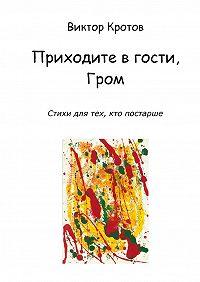 Виктор Кротов -Приходите в гости, Гром. Стихи для тех, кто постарше