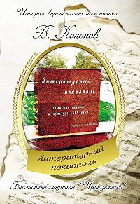 Валерий Кононов -Литературный некрополь