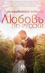 Екатерина Дружинина -Любовь по-русски