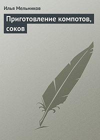 Илья Мельников -Приготовление компотов, соков
