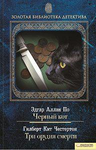 Эдгар Аллан По, Гилберт Честертон - Черный кот. Три орудия смерти (сборник)
