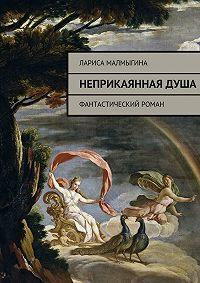 Лариса Малмыгина -Неприкаяннаядуша. Фантастический роман